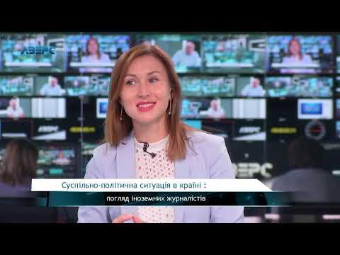 ТРК Аверс: Суспільно - політична ситуація в країні: погляд іноземних журналістів
