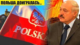 ПОЛЬША ПЕРЕШЛА ГРАНИЦУ! Лукашенко нанёс ответный удар. Хитрый ход Батьки против Варшавы.