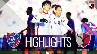 ハイライト:FC東京vs鹿島 J1リーグ 第33節 2021/10/23