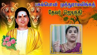 Pasumpon Muthuramalinga Devar Jayanthi Sorpolivu Smt Sindhujha.mp3