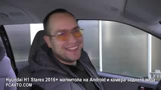 Hyundai H1 Starex 2016+ магнитола на Android и камера заднего вида