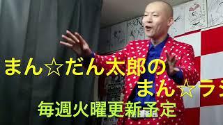 まん☆だん太郎のまん☆ラジ第40回「ゲスト きみえ(オフィスバード)」 thumbnail