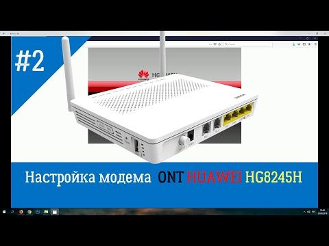 Настройка Huawei HG8245H