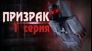 Майнкрафт Фильм ужасов - Нечисть
