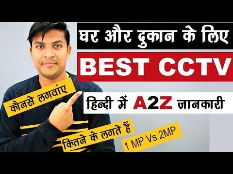 Best CCTV Cameras For Home | Best CCTV For Shop | Best CCTV For Office |  Mr.Growth