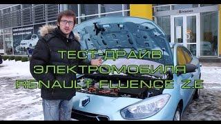 Первый РУССКИЙ тест-драйв Электромобиля Renault Fluence Z.E.