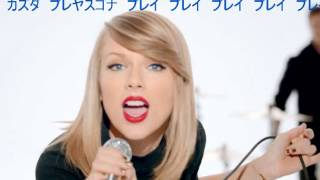 カタカナ英語で唄おうSing Along! Tylor Swift Shake it off thumbnail