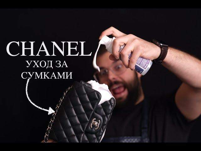 Уход за сумкой Chanel