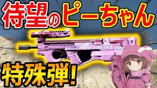 【CoD:MW】待望のP90 ピーちゃん追加!!『ピンク色の特殊弾付きで課金映…