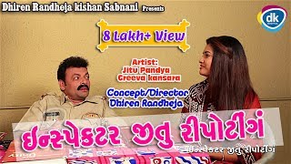 Inspector Jitu Reporting | Mangu | New Gujarati Comedy 2019 | Jokes Funny
