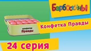 Барбоскины - 24 Серия. Конфетка Правды (мультфильм)