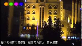 廣西柳州市街景遊覽  柳江夜色迷人  宜居城市