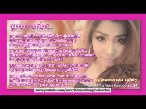Pko Bor Pailin by Ban Monylak   The Voice Cambodia 2014