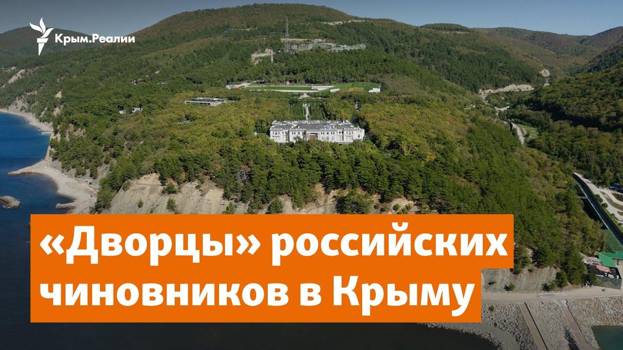 Навальный, «дворец Путина» и крымские резиденции Кремля | Доброе утро, Крым