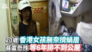 20歲香港女孩無奈擠蝸居貧富懸殊等6年排不到公屋《VS MEDIA》