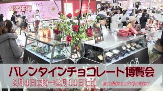 バレンタインチョコレート博覧会 ◎2月4日(水)~2月14日(土) ※催し最...