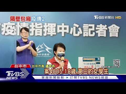 """台中夜唱團+家人已14人確診 疑出現""""斷鏈"""" TVBS新聞"""
