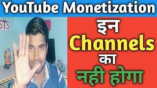 YouTube Monetization इन channels का on नही होगा !