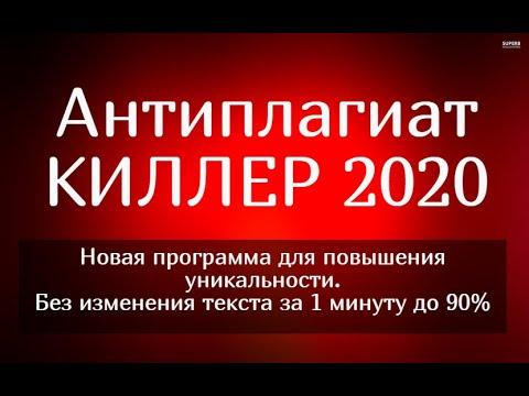Антиплагиат киллер 2020 – новая программа для повышения уникальности текста