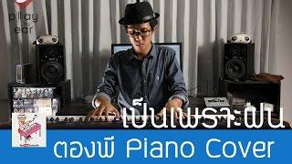 เป็นเพราะฝน - PolyCat Piano Cover by ตองพี