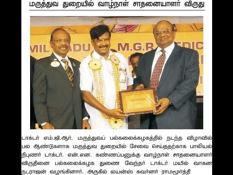 Sex Tamil sexologist Dr.N.N.Kannappan.- Madurai thumbnail