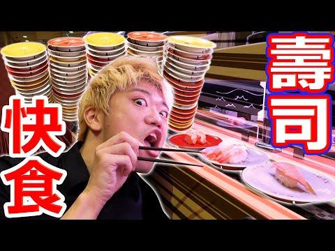人類5分鐘能吃幾盤迴轉壽司?竟然締造26盤的驚人記錄!