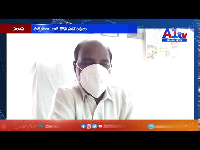 పలాస పాక్షికంగా  లాక్ డౌన్ సడలింపులు || A1TV TELUGU NEWS