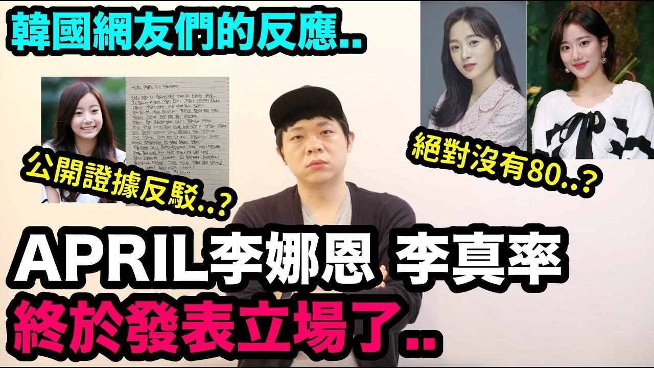 拿出證據反駁..?APRIL李娜恩 李真率終於發表立場了 韓國網友們的反應!DenQ