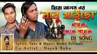 হিরো আলম । বাবু খাইছো  । babu khaicho  | DJ Song | Hero Alom | New Song 2020