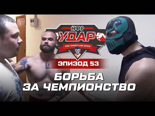 Борьба за чемпионство продолжается! | Реслинг-шоу НФР «Удар» 53 | IWF Russia Pro Wrestling Show