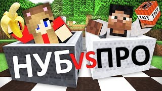 НУБ VS ПРО В МАРИО КАРТ Minecraft Мини Игры