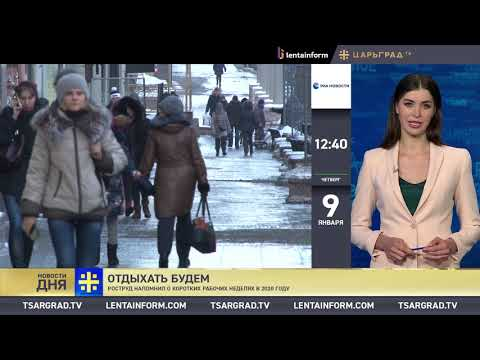 Новости дня (9.01.2020)