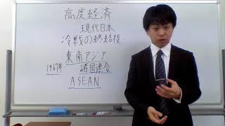 東南アジア諸国連合とは???ASEANとは???