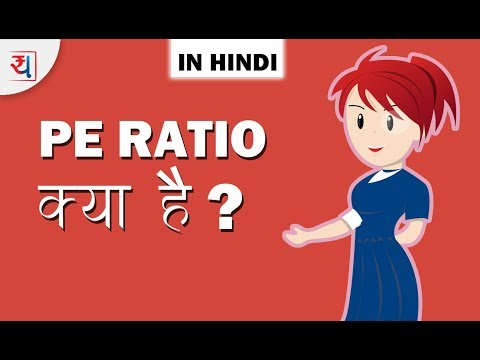 PE Ratio in Hindi | Price to Equity Ratio kya hai? Stock Market for Beginners