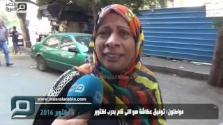 مصر العربية | مواطنون: توفيق عكاشة هو اللى قام بحرب اكتوبر