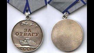 Обзор медали За Отвагу Цена в Украине$$$