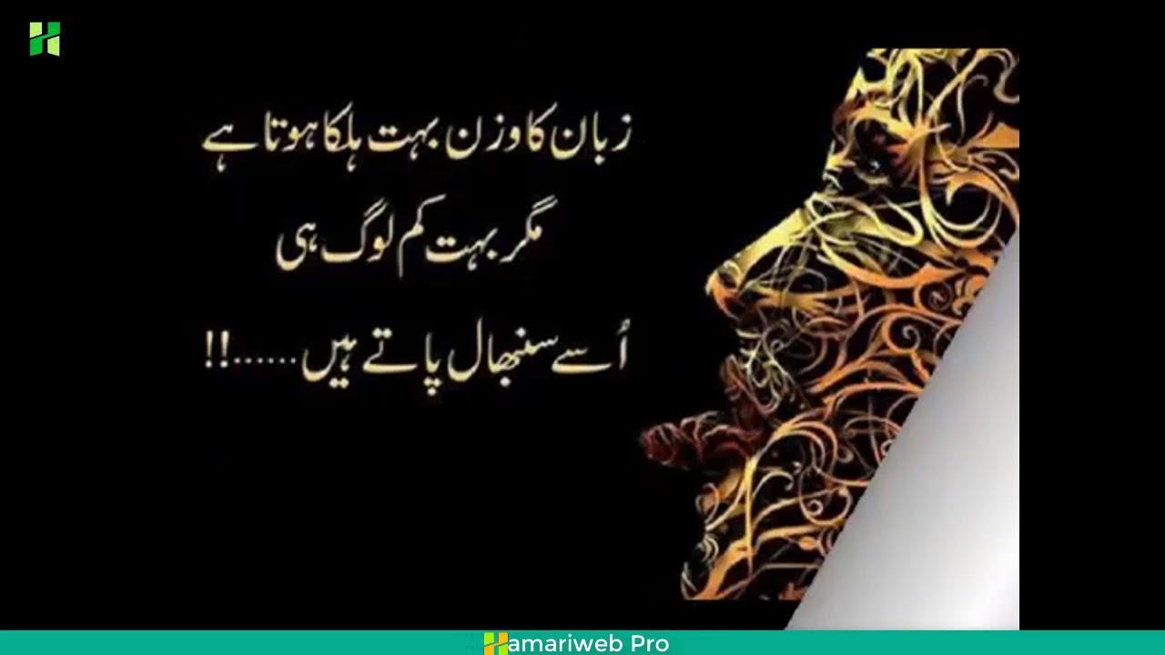 beautiful urdu quotes picture quotes beautiful islamic quotes in urdu images