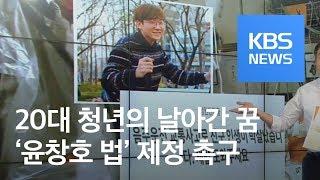 [뉴스 따라잡기] 20대 청년의 날아간 꿈…줄잇는 '윤창호 법' 호소 / KBS뉴스(News)