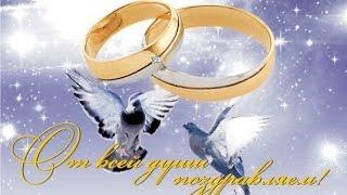 Поздравление с Днем свадьбы