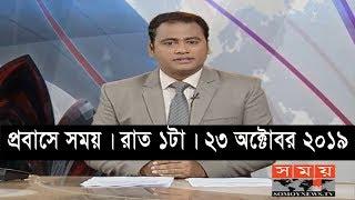 প্রবাসে সময় | রাত ১টা | ২৩ অক্টোবর ২০১৯ | Somoy tv bulletin 1am | Latest Bangladesh News