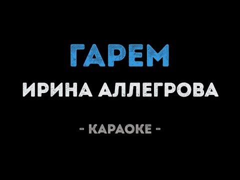 Ирина Аллегрова - Гарем (Караоке)