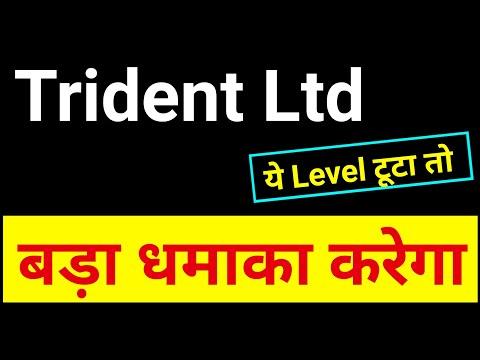 Trident 💥 बडा धमाका करेगा, ये Level टूटा तो । Trident Share News । Trident Share