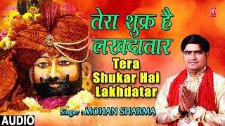 तेरा शुक्र है लखदातार I Tera Shukar Hai Lakhdatar I Khatu Shyam Bhajan I MOHAN SHARMA I Full Audio