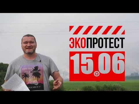 Митинг 15 июня 2019, Новомосковск, Тульская область