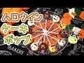 ハロウィン 簡単 ケーキポップ 作り方 Halloween Cake Pops Recipe[ASMR有]【パンダワンタン】