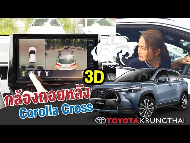 3D กล้องรอบคัน All-New Corolla Cross ทั้งชัด ทั้งแม่น โตโยต้า กรุงไทย