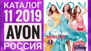 ЭЙВОН КАТАЛОГ 11 2019 РОССИЯ|ЖИВОЙ КАТАЛОГ СМОТРЕТЬ СУПЕР НОВИНКИ|CATALOG 11 2019 AVON СКИДКИ АКЦИИ