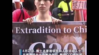 G20峰会前夕 台湾民间团体呼吁20国集团领导人支持反送中运动