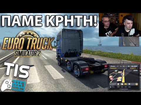 Παίζουμε Euro Truck Simulator 2 | #12 - Πάμε Κρήτη!