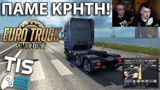 Πάμε Κρήτη! - Euro Truck Simulator 2 |#12| TechItSerious